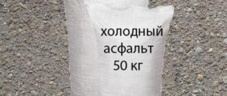 Сухой/холодный асфальт в мешке 50 кг